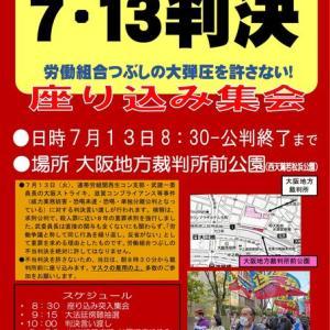 関生 7.13判決 裁判所は、普通の組合活動を犯罪にするな!