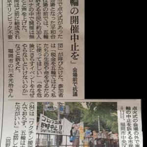 福岡5・11「オリンピック反対!」を叫んだ。