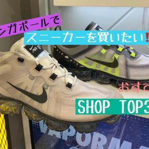 【Top3】シンガポールのおすすめスニーカーshop