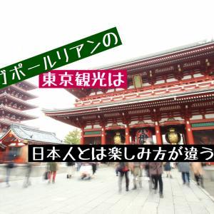 シンガポーリアンを連れて行くと喜んでもらえる東京の観光スポット