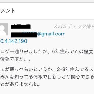 ブログサイト内に、はじめてのコメントを頂いた