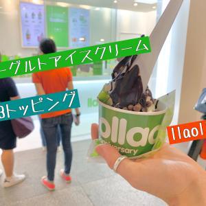 ヨーグルトアイスクリームのllaollao