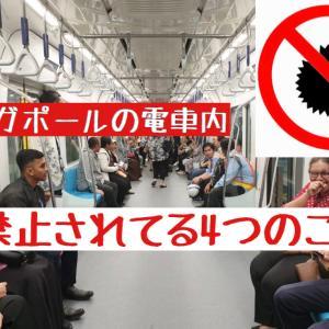 シンガポールの電車では◯◯が禁止‼️