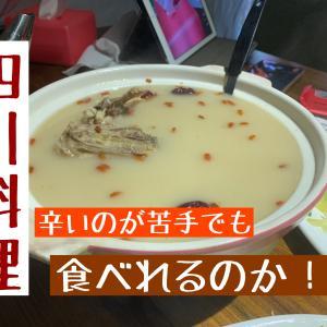 四川料理は辛いのが苦手な人でも楽しめる‼️