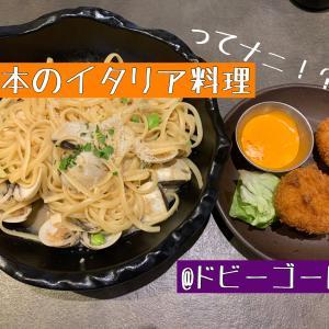日本のイタリア料理ってどんなの⁉️