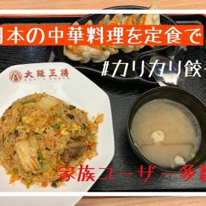 日本の定食中華をシンガポールで🇸🇬