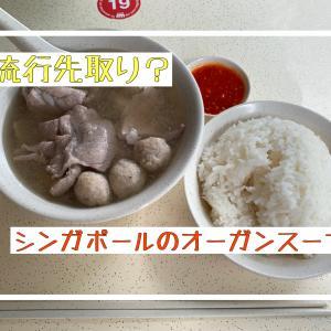Googleレビュー900超えのオーガン(ホルモン)スープレストラン