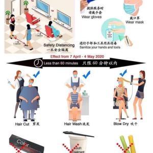 4月6日以降シンガポールの美容室は◯◯が禁止‼️