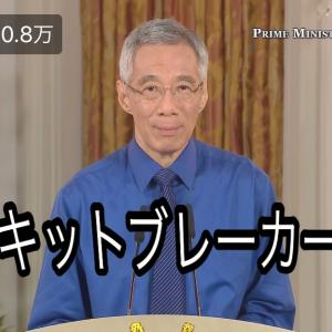サーキットブレーカー延長決定【セカンドブレーカー】