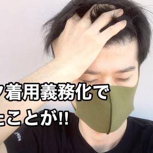 マスクの着用義務っていつまで?
