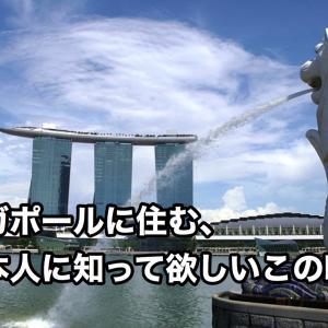シンガポールに住んでいる、全ての日本人が今、思っている、あのことについて。