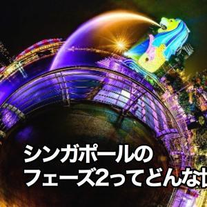 【コロナ対策】6月19日からフェーズ2