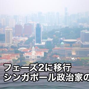 シンガポールの政治家がすごい!フェーズ2への移行会見。