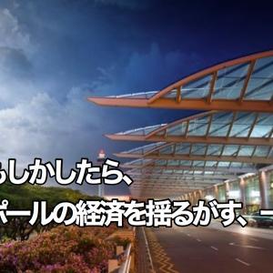 コロナでシンガポールのターミナル5建設中断。