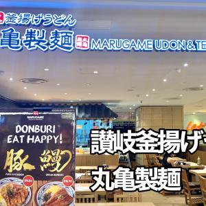 丸亀製麺シンガポール店