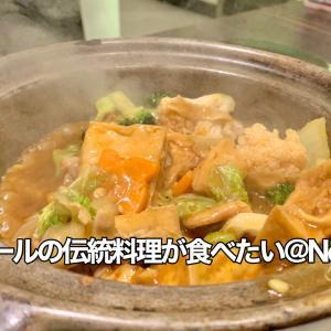 New Ubinシンガポール料理が、なんでも食べられる@CHIJMES