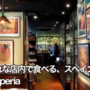 オーチャードにあるスペイン料理屋@La Taperia