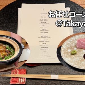 最高級日本食、コース料理$280.0@高山シンガポール