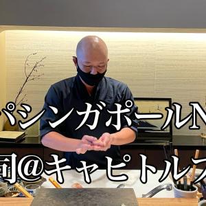 【コスパ抜群】キャピトルプラザのお寿司屋さん@形寿司