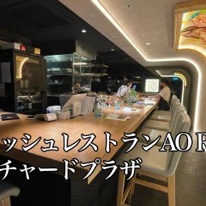 【話題沸騰】スパニッシュレストランあおりんご/ AO RINGO@オーチャードプラザ