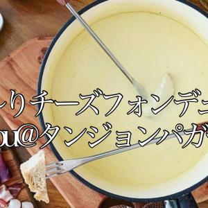 スイス伝統料理のチーズフォンデュをCou Couで@タンジョンパガー
