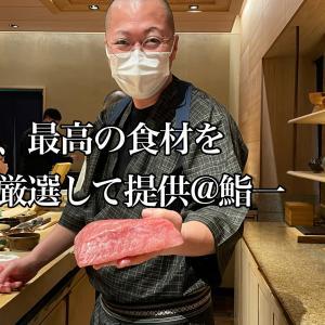 【最上級寿司】おまかせ$430@鮨一