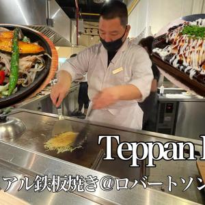 鉄板焼き第3の選択、博多鉄板焼きTeppan Bar Qのすすめ