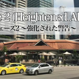 【激震】Phase 2 (Heightened Alert)突入@5/16-6/13