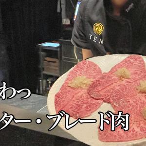 【煙ゼロ】お肉を一枚づつ、丁寧に焼いてくれる焼肉屋@アンシャンヒル