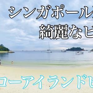 【無人島】セントジョンズ&ラザロー&クス島を大解剖