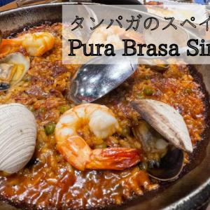 タンパガのスパニッシュレストランPura Brasa Singapore