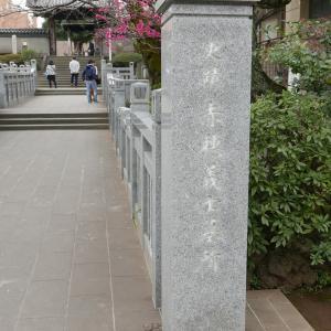 ぶらりお散歩 泉岳寺 その2