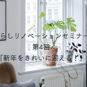 暮らしリノベーションセミナー 第4回 『新年をきれいに迎える!』