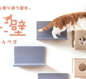 LIXILから猫壁(にゃんぺき)~性格や年齢に合わせアレンジ自由。LIXILのキャットウォール