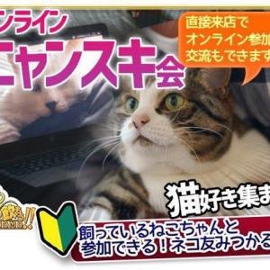 「オンライン ニャンスキ会」
