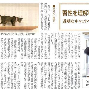 北海道住宅通信にペットとの暮らしについて取材掲載いただきました