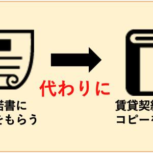 車庫証明の使用承諾書の代わりに契約書を使用する場合