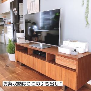 【我が家の収納⑮】リビング テレビボードにお薬収納