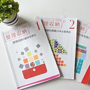 整理収納アドバイザー受験記①準1級講座取得まで