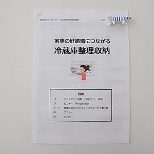 整理収納アドバイザー1級受験記⑤ 2次試験本番