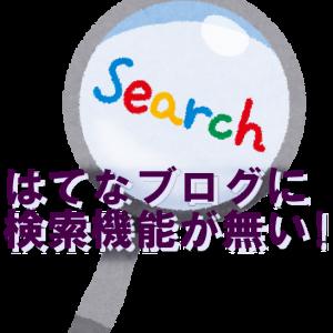 はてなブログ内の検索機能がなぜ無いのか?