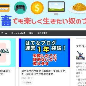 【UnderShirt】はてなブログのデザイン一新しました!