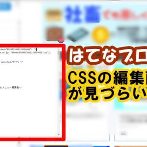 はてなブログ CSSやHTMLの編集画面が見づらい件