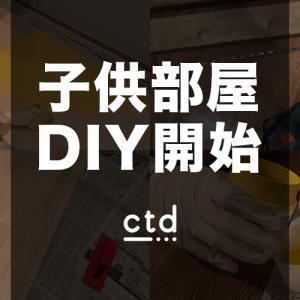 子供部屋DIY♪2×4で収納にも使えるテレビ台兼本棚を作ってみた。