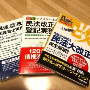 【民法改正】債権法改正の勉強にオススメのテキスト