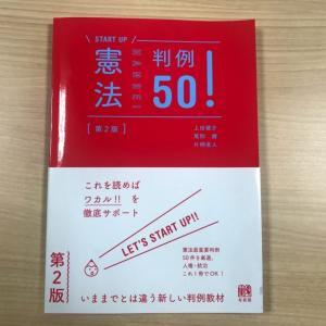 【書籍レビュー】スタートアップシリーズが判例本の入門書としておすすめ