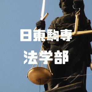 日東駒専の法学部を徹底比較!