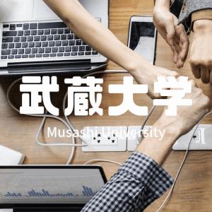 【2019】武蔵大学の評判・偏差値・キャンパスを紹介!