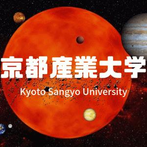 【2019】京都産業大学の評判・偏差値・キャンパスを紹介!