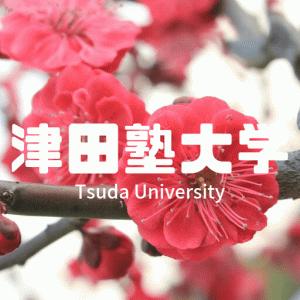 【2019】津田塾大学の評判・偏差値・キャンパスを紹介!